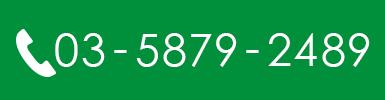 Tel.03-5879-2489