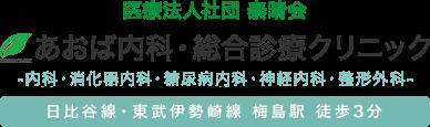 医療法人社団 泰晴会 あおば内科・総合診療クリニック-内科・消化器内科・呼吸器・循環器・神経内科-